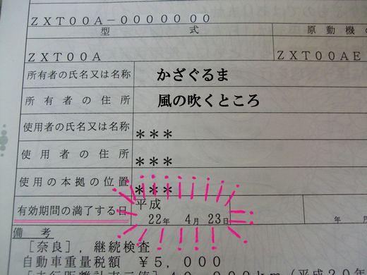 エライコッチャ!!.JPG