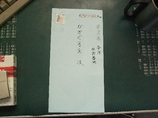 郵便で~す!.JPG